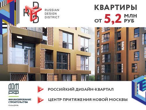 Российский жилой дизайн-квартал Бизнес-класс от звездных архитекторов